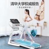 跑步機 家用款小型折疊式多功能超靜音家庭室內健身房專用 雙十二特惠