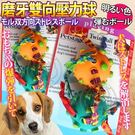 【 培菓平價寵物網 】美國Petstages》雙向拉力球磨牙狗玩具