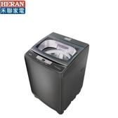 【禾聯家電】16KG定頻全自動洗衣機《HWM-1633》全新原廠保固.含運基本安裝*舊機回收服務