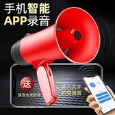 擴音器 大功率充電錄音手持喊話器地攤宣傳叫賣喇叭導游擴音器揚聲器高音