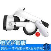 【雙十二大促銷】vr眼鏡3d虛擬現實頭戴式rv一體機4d游戲頭盔手機專用電影院ar眼睛