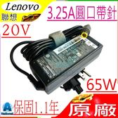 LENOVO 充電器(原廠)- 20V,3.25A,65W,L420,L421,L520,U460,X201,X220,X230i,40Y7700,IBM 變壓器