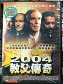 挖寶二手片-P02-403-正版DVD-電影【2004教父傳奇】-愛德華詹姆斯歐馬斯 馬藍道藍道
