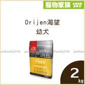寵物家族-【活動促銷85折】Orijen渴望幼犬牧野鮮雞2kg