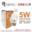 E極亮 LED 5W 3000K 黃光 全電壓 球泡燈 台灣製造_ZZ520047