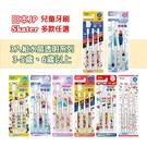 日本 SKATER牙刷 兒童牙刷卡通 角落生物 迪士尼 冰雪奇緣 透明水晶-多款任選