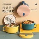 便當盒 可愛飯盒泡面碗帶不銹鋼學生上班族便當盒宿舍食堂簡約日式大容量-享家