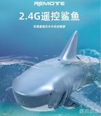 遙控玩具 仿真游泳鯊魚電動遙控船會游泳的大白鯊兒童戲水男孩子電動玩具魚 快速出貨YJT