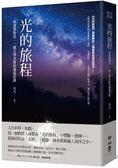 光的旅程:與諸神對話,一個大學老師的通靈紀錄