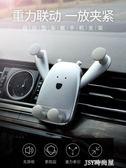 車載手機架汽車卡扣式重力手機支駕車用車內車上支撐架導航支架    JSY時尚屋