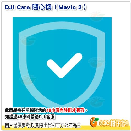 @3C 柑仔店@ DJI Care Refresh 隨心換 Mavic 2 PRO 專用 公司貨 保固 維修 空拍機保險