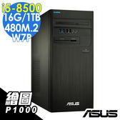 【WIN7】ASUS電腦 M640MB i5-8500/16G/1T+480M2/P1000/W7P 繪圖電腦