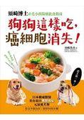 狗狗這樣吃,癌細胞消失!:須崎博士的毛小孩防癌飲食指南‧日本權威獸醫教你做出「戰