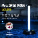 【現貨當天發】消毒燈殺菌燈 UVC紫外線...