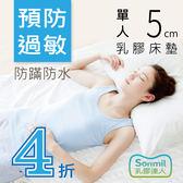 乳膠床墊5cm天然乳膠床墊單人床墊3尺sonmil防蟎防水乳膠床 取代記憶床墊學生宿舍床墊