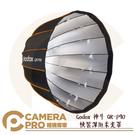 ◎相機專家◎ Godox 神牛 QR-P90 快裝深拋柔光罩 保榮卡口 柔光箱 90cm 另有 70 120 公司貨