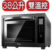 Panasonic國際牌【NB-HM3810】38L微電腦烤箱