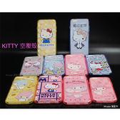 (正版) 空壓殼 iPhone 5/5s iPhone SE kitty貓 凱蒂貓