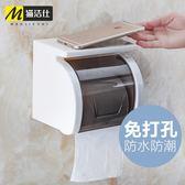 衛生間面紙盒卷紙筒創意廁所免打孔防水卷紙架置物架吸盤廁紙盒【狂歡萬聖節】