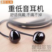 TORRAS/圖拉斯 H1耳機入耳式手機通用重低音炮K歌蘋果6有線半耳塞