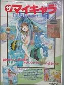 【書寶二手書T4/藝術_E87】我的角色Vol.1(日文)The My Characters