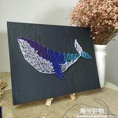 裝飾畫鯨魚北歐紗線畫立體釘子繞線畫擺件禮物手工diy材料 igo陽光好物