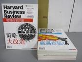 【書寶二手書T2/雜誌期刊_RIQ】哈佛商業評論_2010年共12本合售_策略大改造
