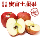 日本青森蜜富士蘋果8顆禮盒組*1盒(約270-280克/顆)