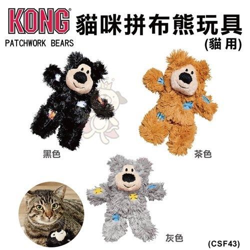『寵喵樂旗艦店』美國KONG《Patchwork Bears貓咪拼布熊玩具-三款顏色》貓玩具(CSF43)