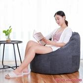 單人沙發創意休閒小戶型布藝懶人沙發躺椅單人沙發陽台臥室小沙發豆袋沙發JD 交換禮物