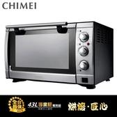CHIMEI奇美 43L專業級三溫控電烤箱 EV-43P0ST