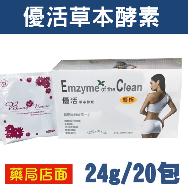 優活草本酵素 24g/20包 促進新陳代謝 元氣健康館