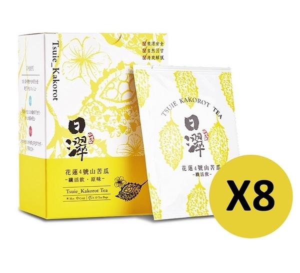 【日濢】山苦瓜全果烘焙纖活飲X8盒組
