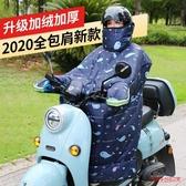 擋風披 電動車擋風被冬季電瓶車遮陽罩電動摩托車防曬電車擋風罩披雨遮陽