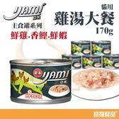 Yami亞米 雞湯大餐 鮮雞 香鰹 鮮蝦 170g/貓罐頭【寶羅寵品】