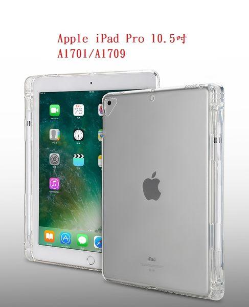【帶筆槽 TPU】Apple iPad Pro 10.5吋 專用 透明保護殼/清水布丁套/軟殼保謢套