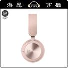 【海恩數位】丹麥 B&O Beoplay H8i 櫻花粉 限量特別版 藍牙耳罩耳機
