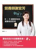 (二手書)營養師謝宜芳開課了:0-3歲嬰幼兒頭好壯壯、健康成長飲食