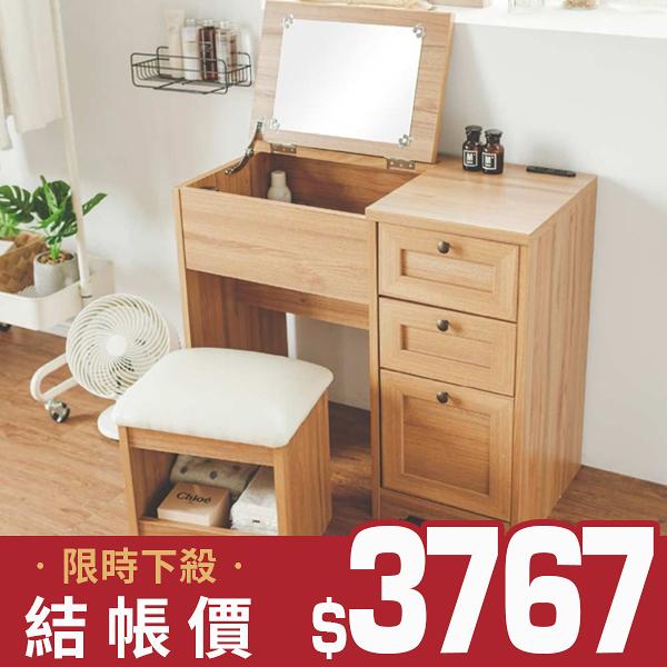 化妝台 化妝桌 化妝品收納 梳妝台 化妝桌椅【P0015】愛比蓋爾掀蓋化妝桌椅組(兩色)  完美主義