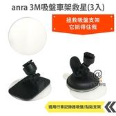 anra 3M吸盤車架救星(3入) 吸盤老化 救星 吸盤 黏貼 車架 全適用 輔助片 貼片