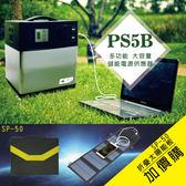 PS5B儲能電源供應器 /戶外達人好裝備/戶外露營最佳裝備/3C平板手機充電/近400W大容量