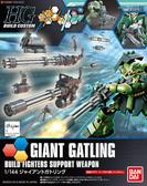鋼彈模型 HGBC 1/144 GIANT GATLING 巨型格林機關炮 創鬥者TRY TOYeGO 玩具e哥