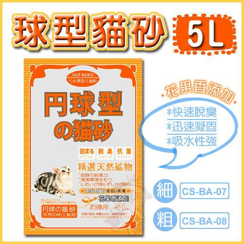 *KING WANG*日本丹球型貓砂◎果香味-5L-粗/細砂可選