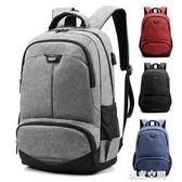 休閒初中高中大學生雙肩包男2019新款背包商務電腦旅行包女士書包 創意空間