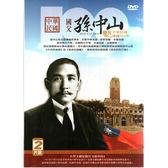 國父孫中山慶祝中華民國建國100 年DVD 雙片裝大型文獻紀錄片中國同盟會袁世凱蔣中正音樂