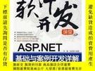 二手書博民逛書店罕見ASP.NET基礎與案例開發詳解Y169003 易巍、張新穎 著 清華大學出版社 ISBN:978730