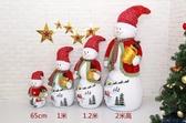 幸福居*聖誕雪人聖誕裝飾品場景布景道具裝飾擺件大中小號泡沫雪人娃娃(60CM)
