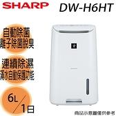 【SHARP夏普】6公升/1日 搭載溫濕度感應器自動偵測除濕 除濕機 DW-H6HT-W 免運費