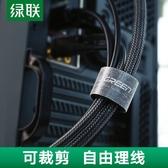 理線器綠聯電線收納理線器固線夾電腦電源整理扣數據捆束繞綁線帶魔術貼 BASIC HOME