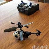 迷你遙控飛機直升機玩具超小無人機耐摔充電兒童防撞小型飛行器igo綠光森林